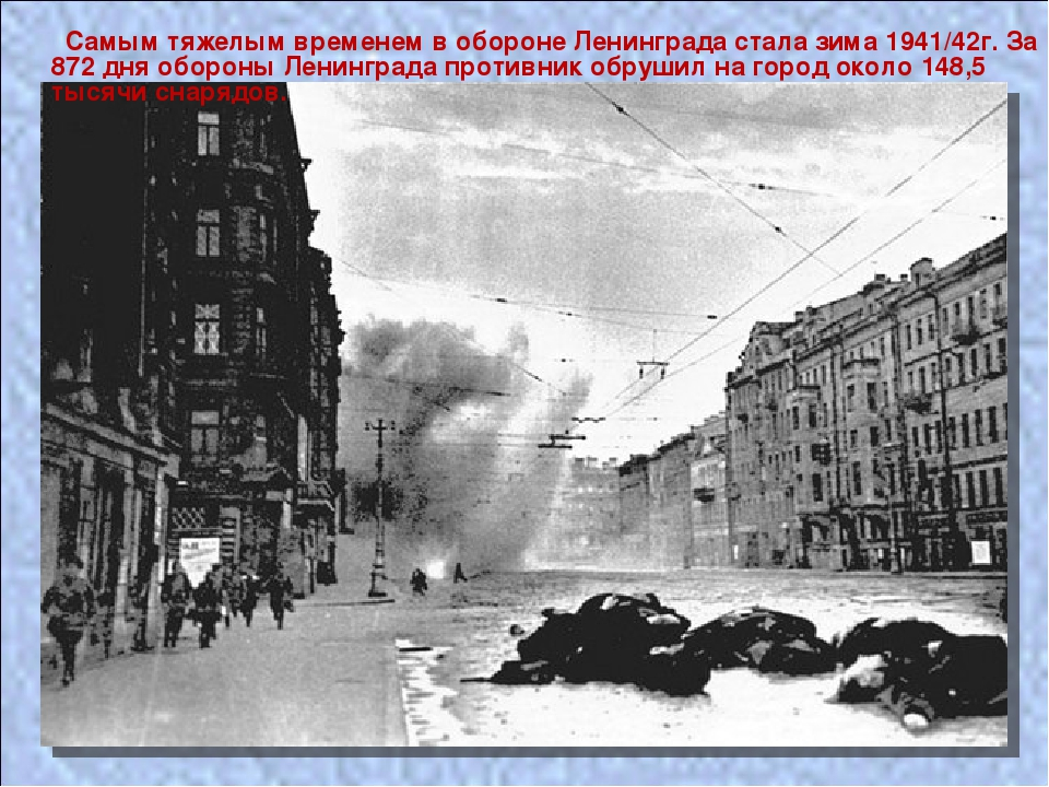 Самым тяжелым временем в обороне Ленинграда стала зима 1941/42г. За 872 дня...