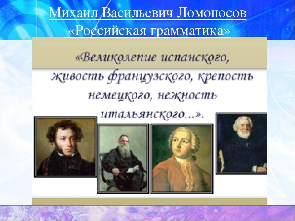 Михаил Васильевич Ломоносов «Российская грамматика»
