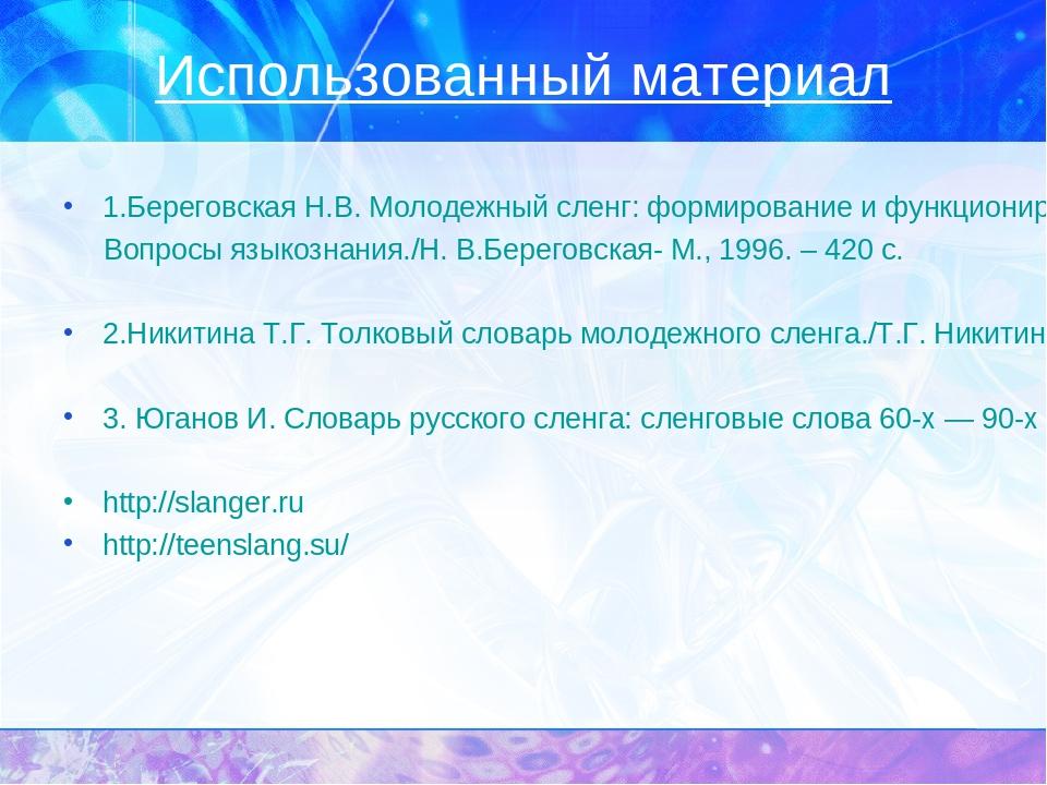 Использованный материал 1.Береговская Н.В. Молодежный сленг: формирование и ф...