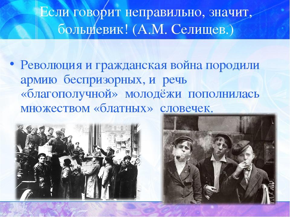 Революция и гражданская война породили армию беспризорных, и речь «благополу...