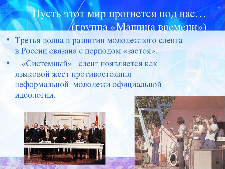 Третья волна в развитии молодежного сленга в России связана с периодом «засто...