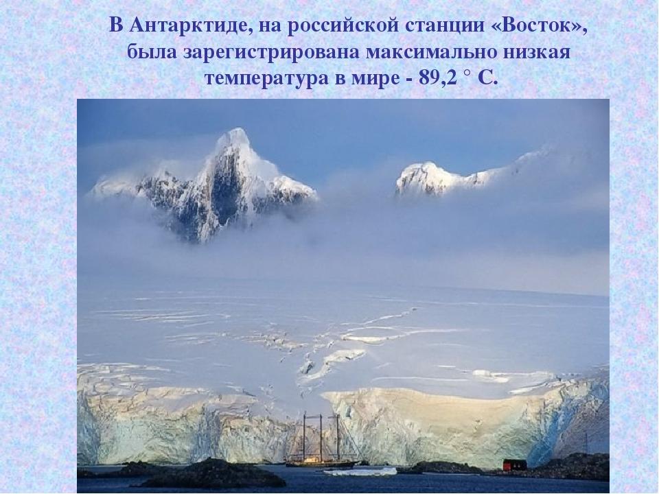 В Антарктиде, на российской станции «Восток», была зарегистрирована максимал...