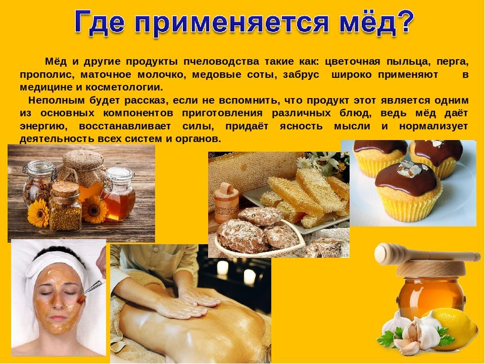 Картинка применение меда