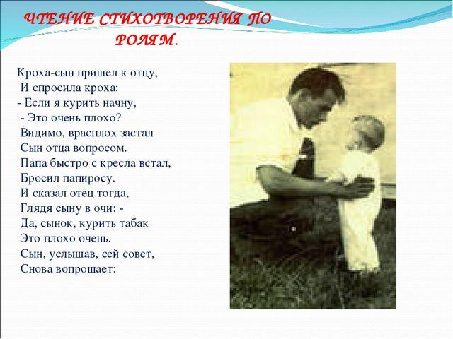 Папа с сыновьями стих