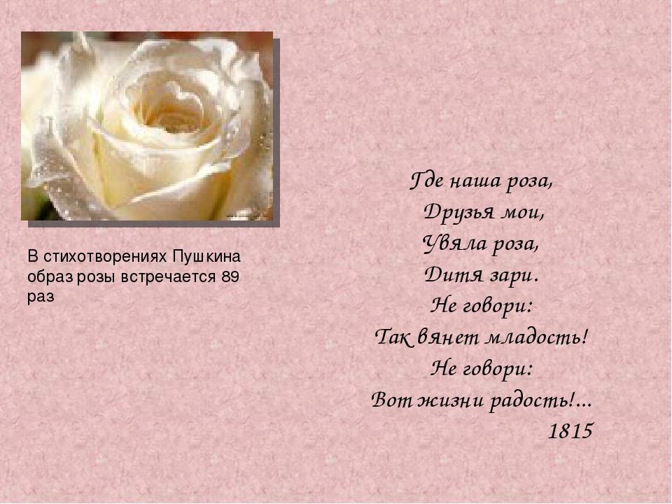 невнятная речь розы в стихах пушкина нижегородской области