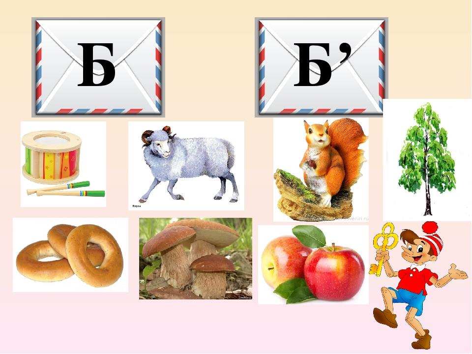 знакомство со звуком б и буквой