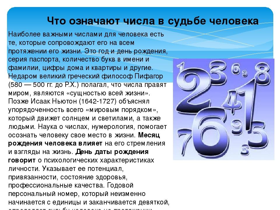 марки используют числа в судьбе человека применения термобелья