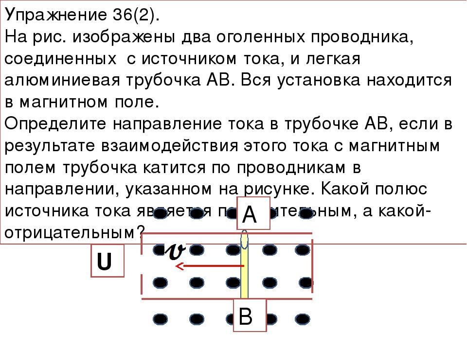 Упражнение 36(2). На рис. изображены два оголенных проводника, соединенных с...