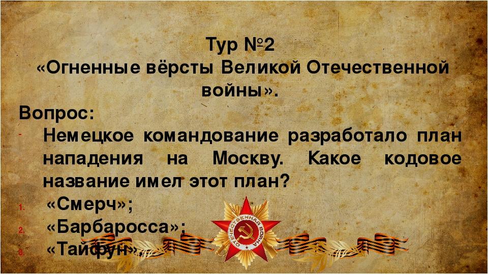 Тур №2 «Огненные вёрсты Великой Отечественной войны». Вопрос: Немецкое команд...