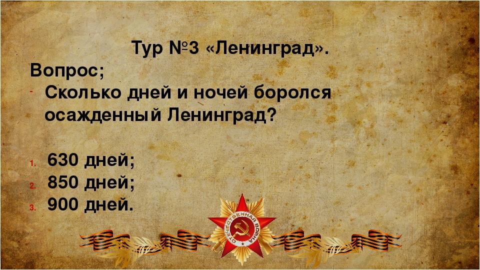 Тур №3 «Ленинград». Вопрос; Сколько дней и ночей боролся осажденный Ленинград...