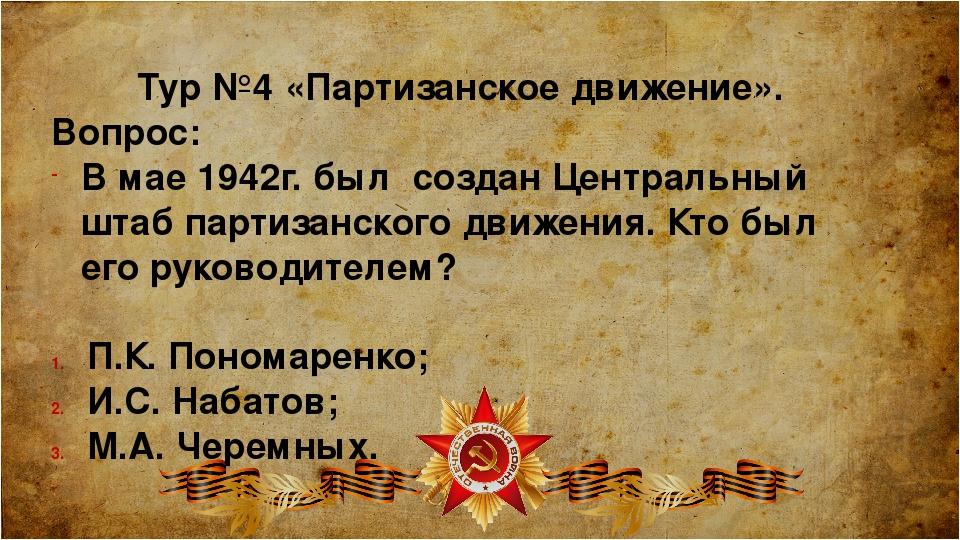 Тур №4 «Партизанское движение». Вопрос: В мае 1942г. был создан Центральный ш...