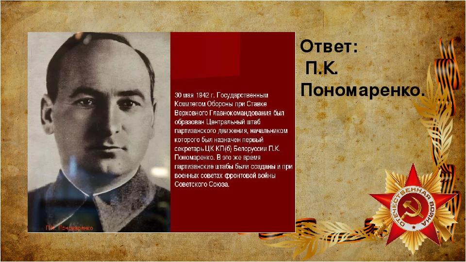 Ответ: П.К. Пономаренко.