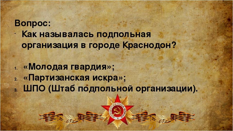 Вопрос: Как называлась подпольная организация в городе Краснодон? «Молодая гв...