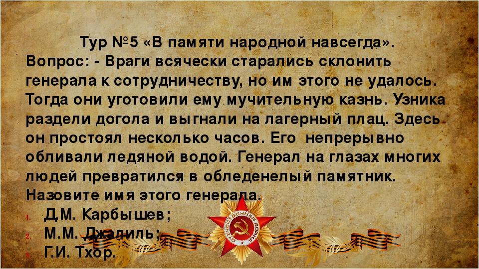 Тур №5 «В памяти народной навсегда». Вопрос: - Враги всячески старались склон...