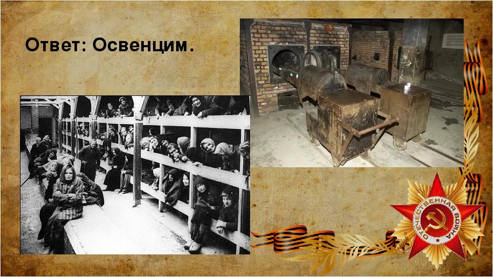 Ответ: Освенцим.