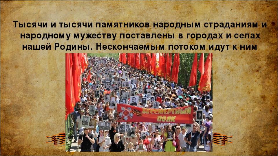 Тысячи и тысячи памятников народным страданиям и народному мужеству поставлен...