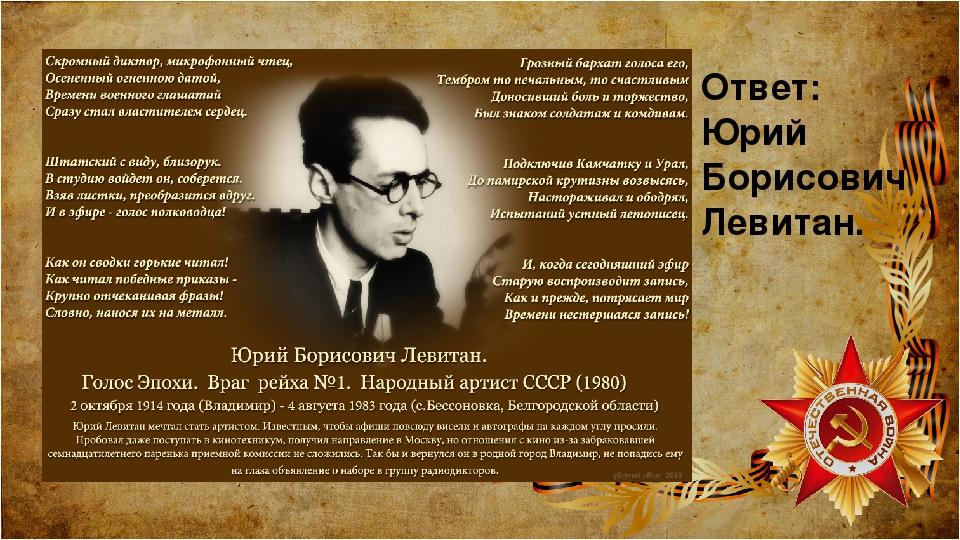 Ответ: Юрий Борисович Левитан.