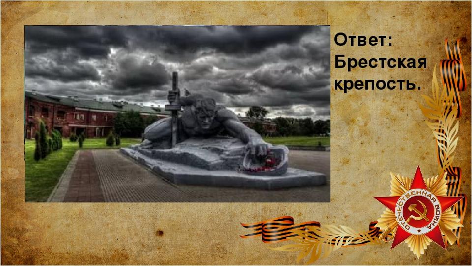 Ответ: Брестская крепость.
