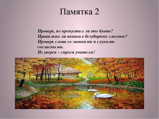 """Сочинение по теме """"Золотая осень"""" 3 класс"""