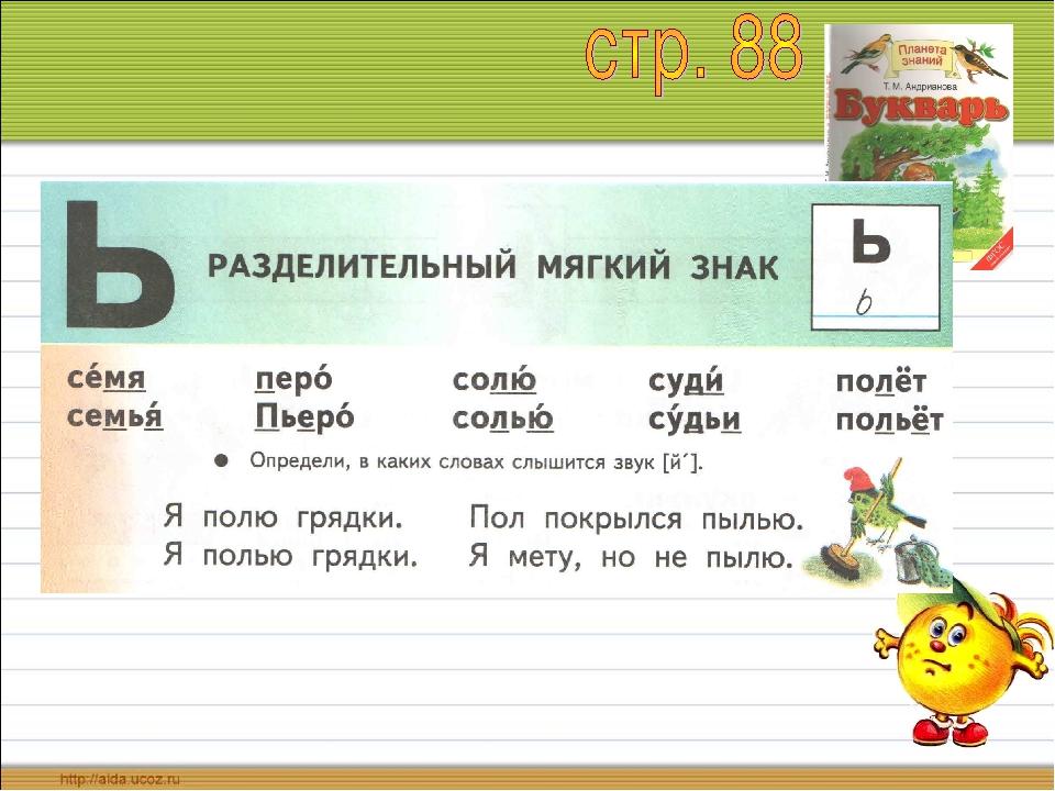 Слова С Ь Знаком На Татарском