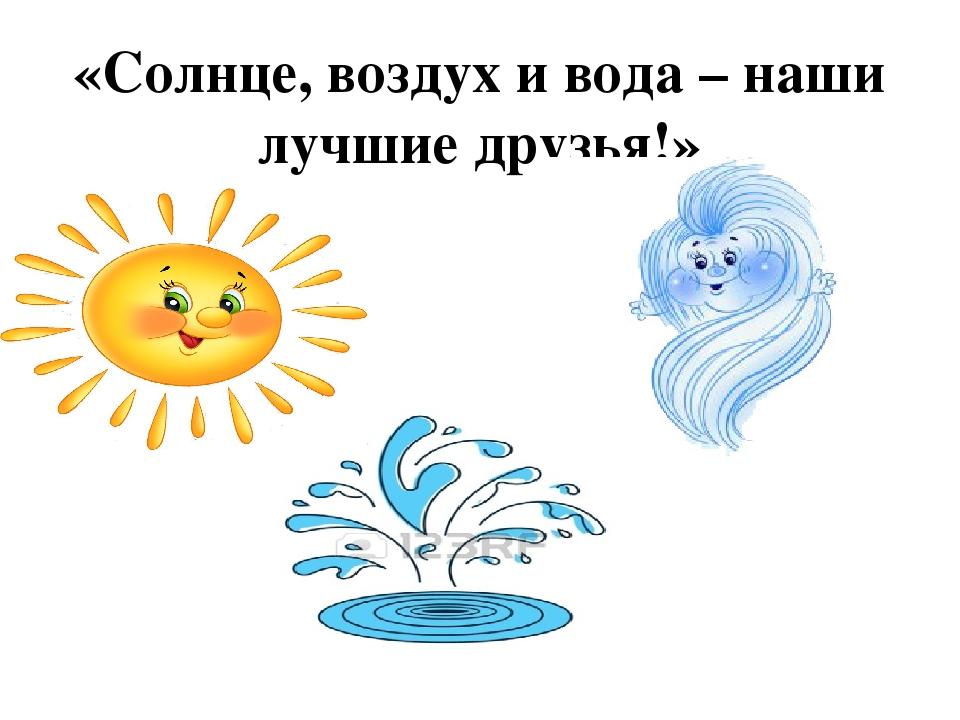 Картинки солнце воздух и вода наши лучшие друзья для детского сада