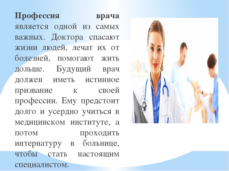 profession doctor essay