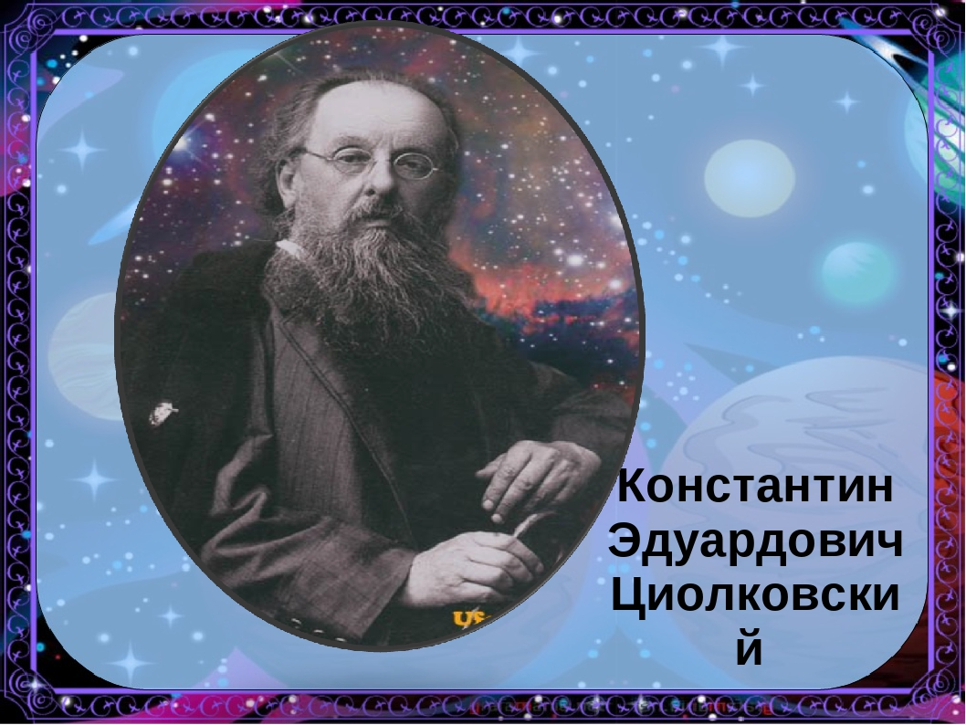 Константин Эдуардович Циолковский
