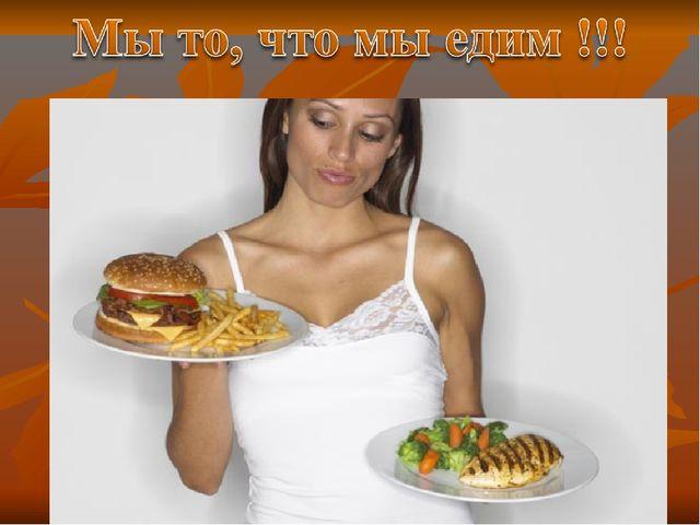 Орт что съесть что бы похудеть