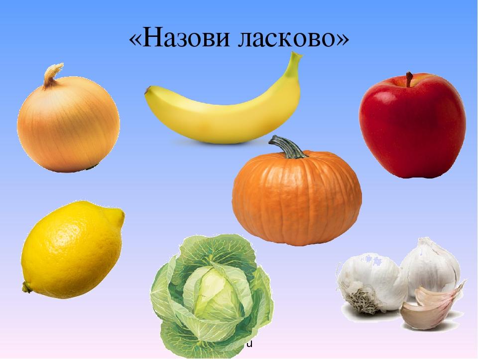 Картинки к игре назови ласково овощи