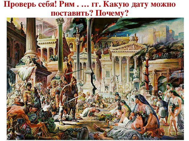 ancient rome dbq essay Ancient rome dbq essay (creative writing course modules) publié le 12 avril 2018 | in non classé par | i was gonna do human trafficking but decided against it bc i.