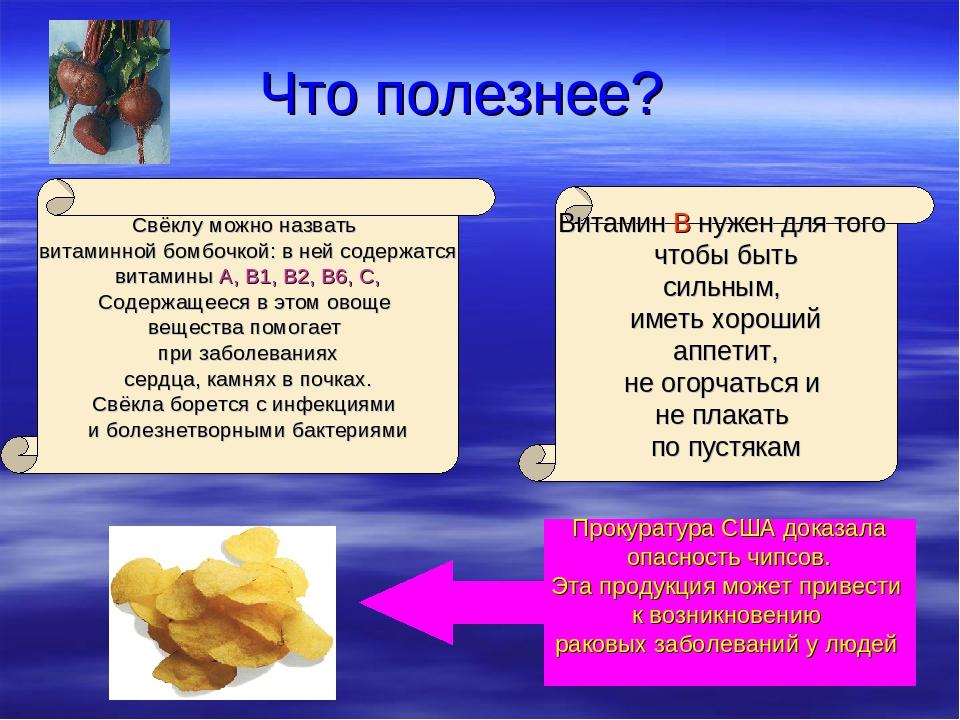 Полезные свойства свеклы вареной для организма