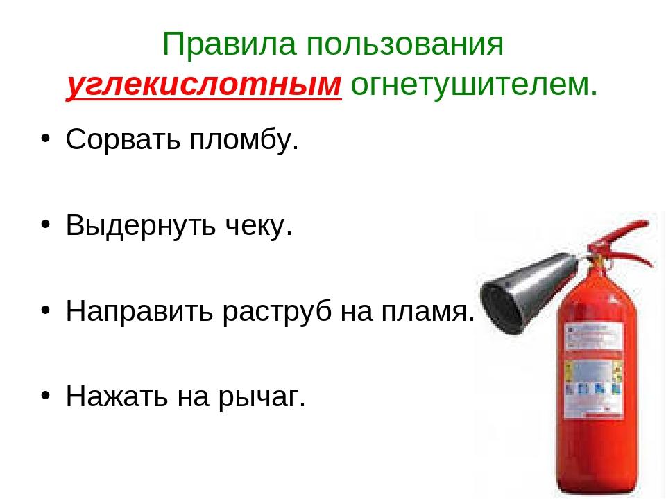 инструкция к порошковому огнетушителю в картинках вкусное