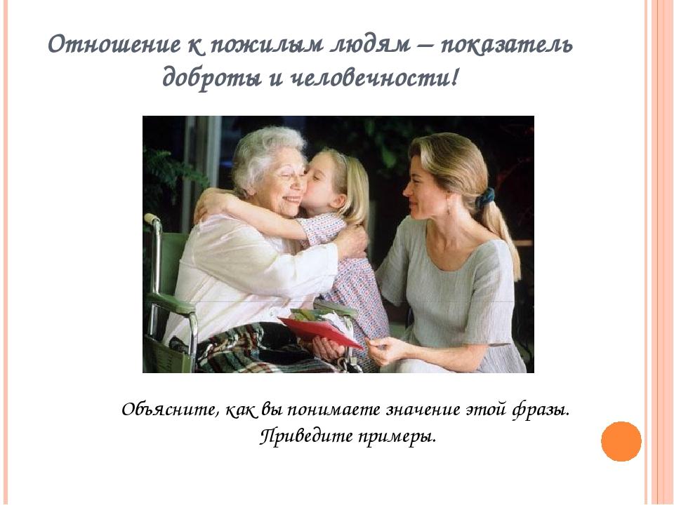 Проблема внимательного отношения к пожилым людям васильев