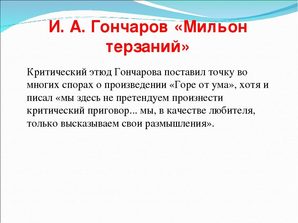 И. А. Гончаров. Мильон терзаний. Конспект. Обсуждение на LiveInternet