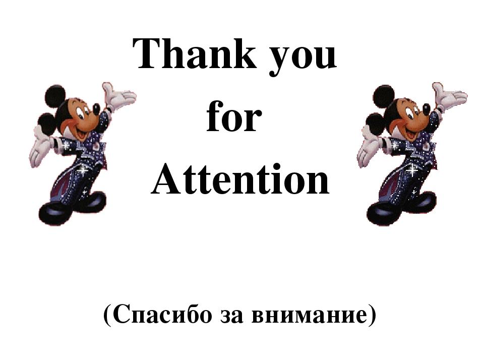 Картинка спасибо за внимание на английском языке, днем учителя