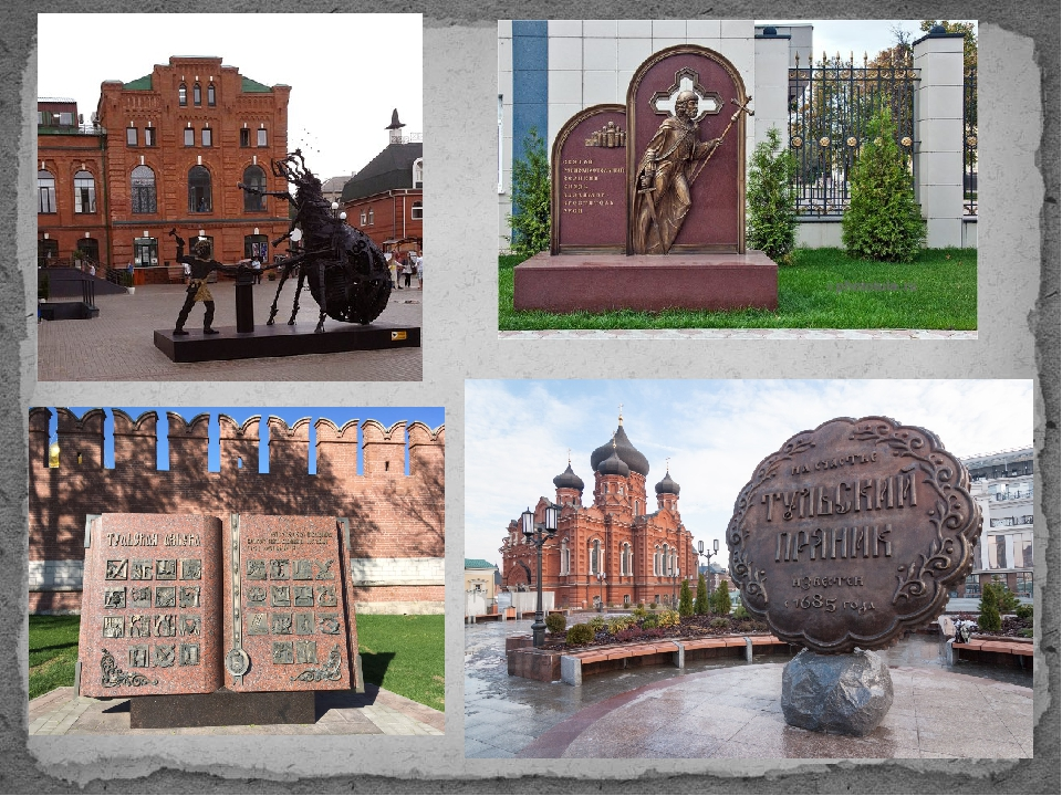 день картинки города тулы для презентации каждой