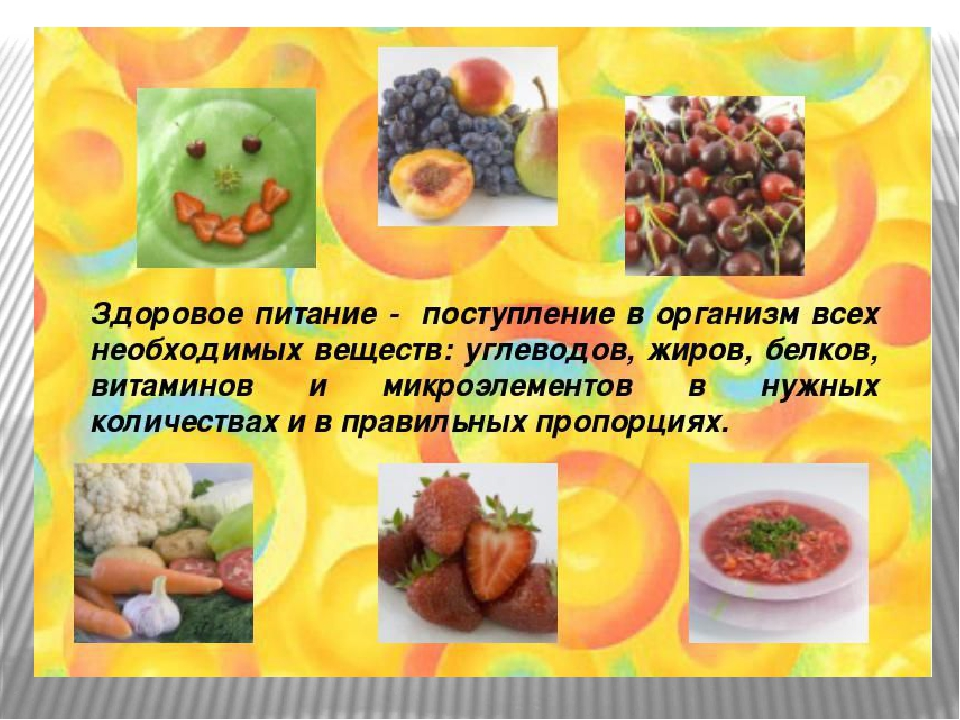 Реферат: Лечебное питание - Xreferatcom - Банк рефератов