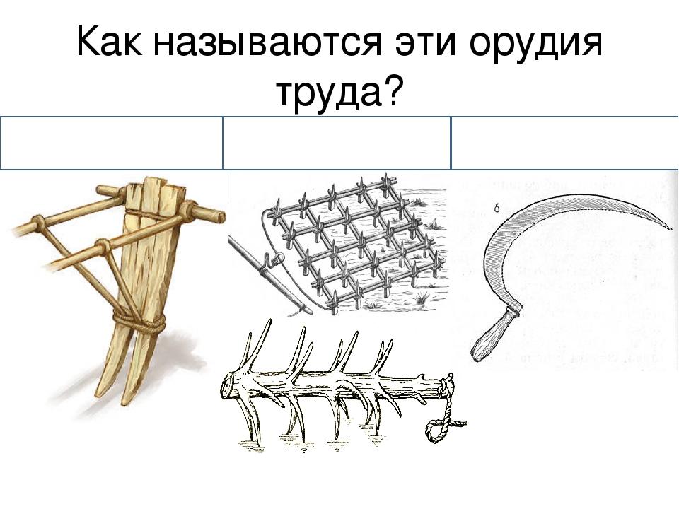 билет орудия труда восточных славян картинки и названия крепкий орешек