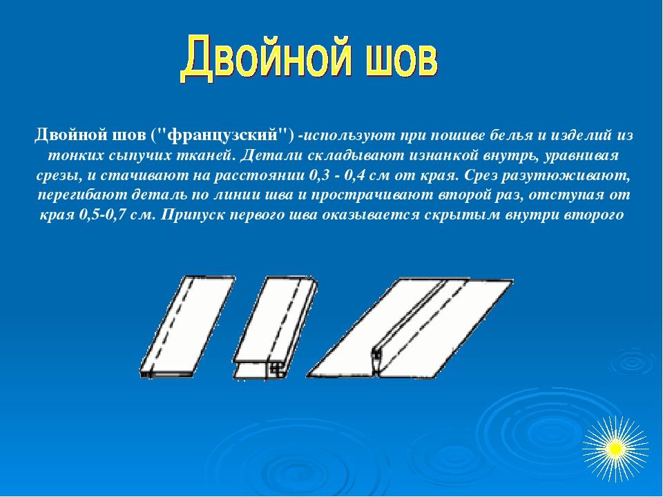 Как сделать двойной шов на ткани