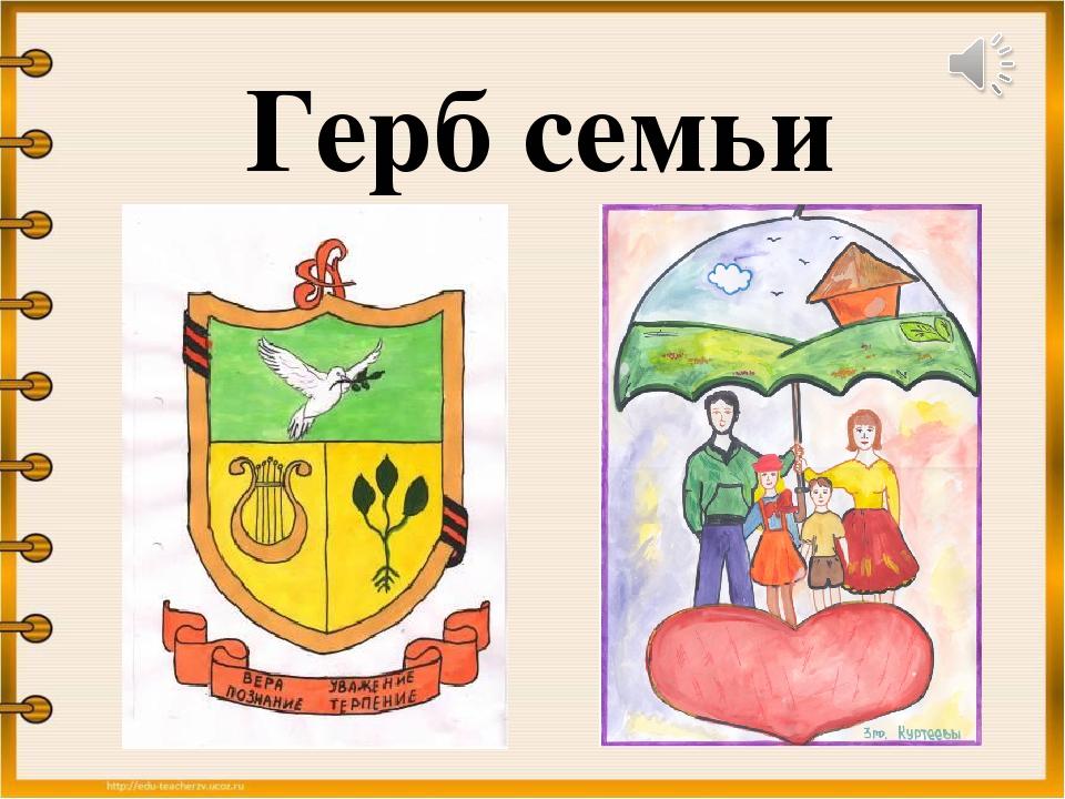 герб семьи картинка и его описание особенностях