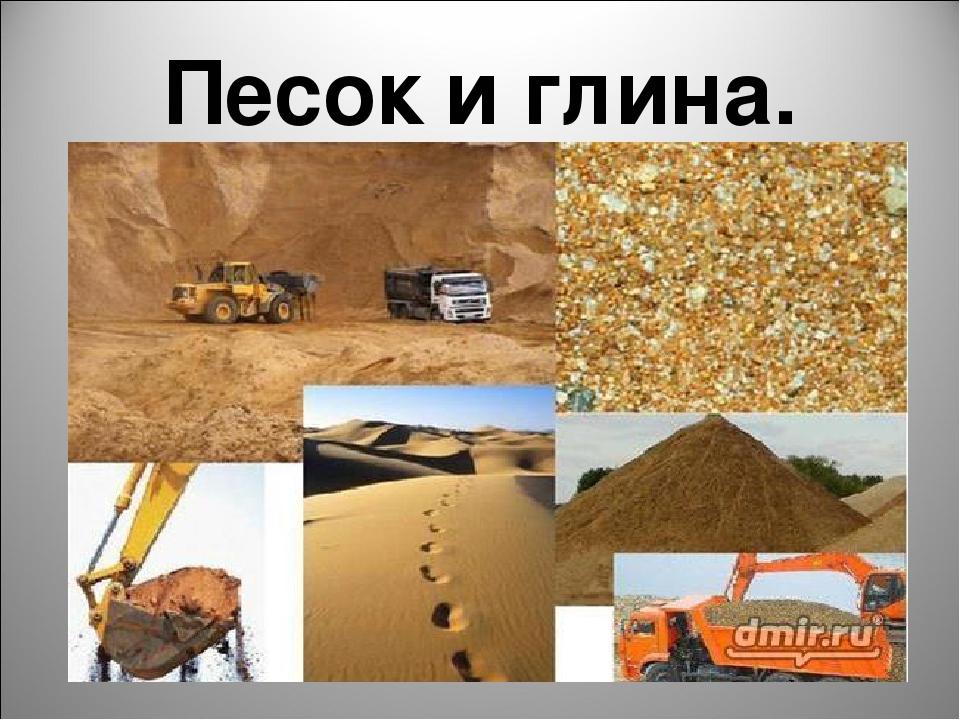 семье картинки глина песок камни области искусства дадут