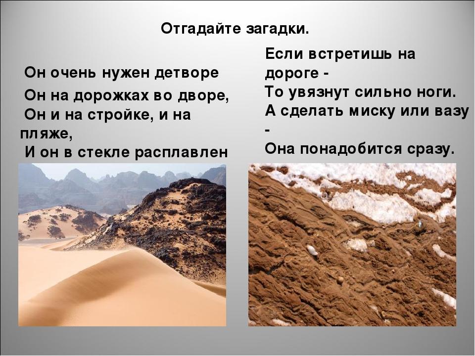 Свойства песка картинка
