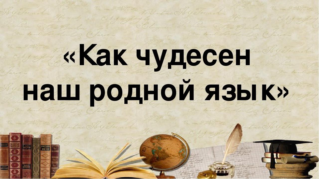 https://ds04.infourok.ru/uploads/ex/02dd/0012b404-93de6452/img0.jpg