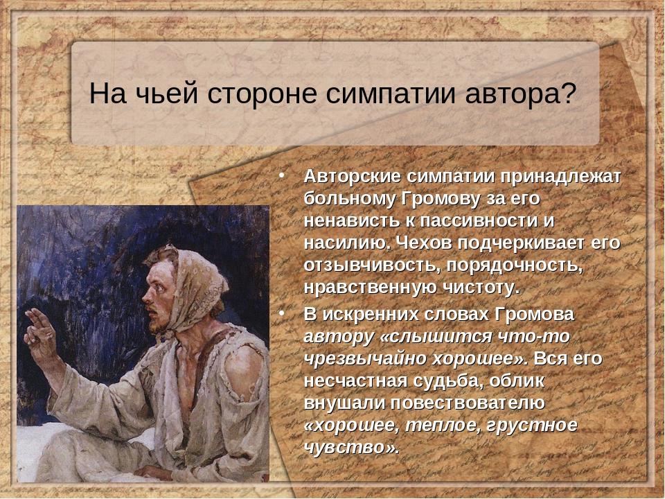 Чехов самый негромкий и самый слышимый художник в мире