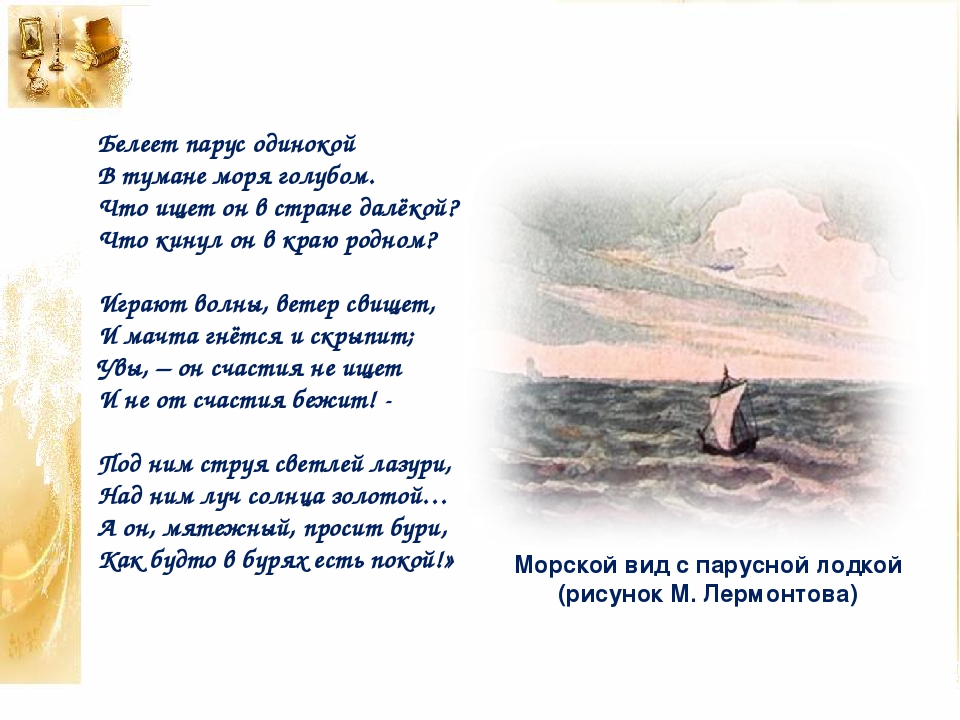 Лермонтов стихотворение парус в картинках видите