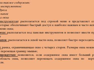 Окно папки также содержит: панель инструментов: поле адреса список папок гран
