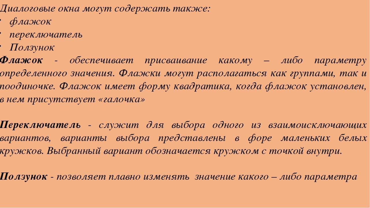 Диалоговые окна могут содержать также: флажок переключатель Ползунок Флажок -...
