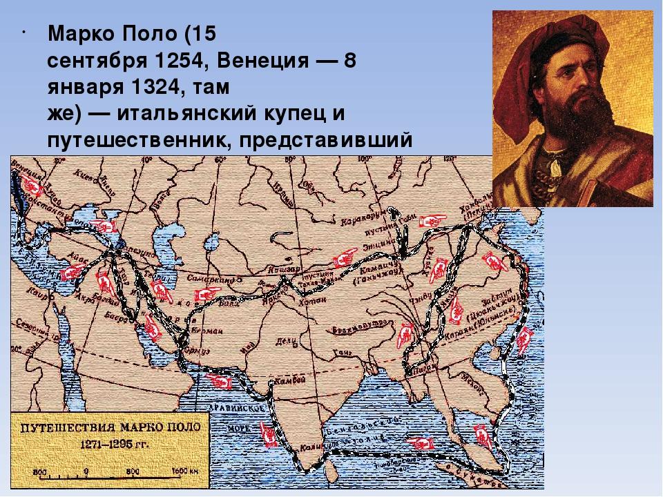 пкф арсенал маршрут путешествий марко поло фото указали описании