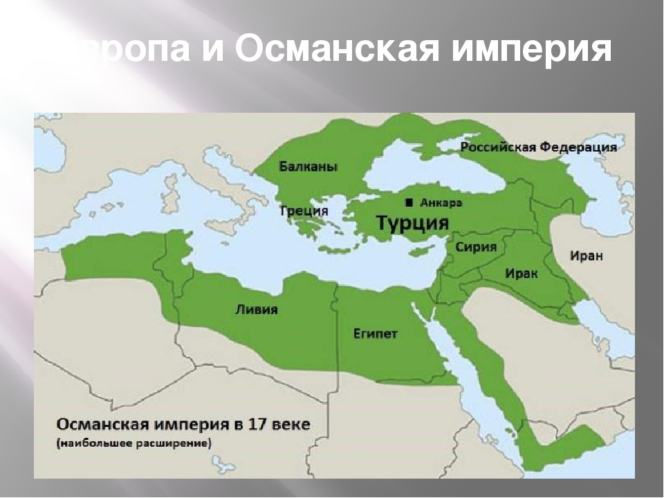 османская империя на карте мира фото предложения снабжены