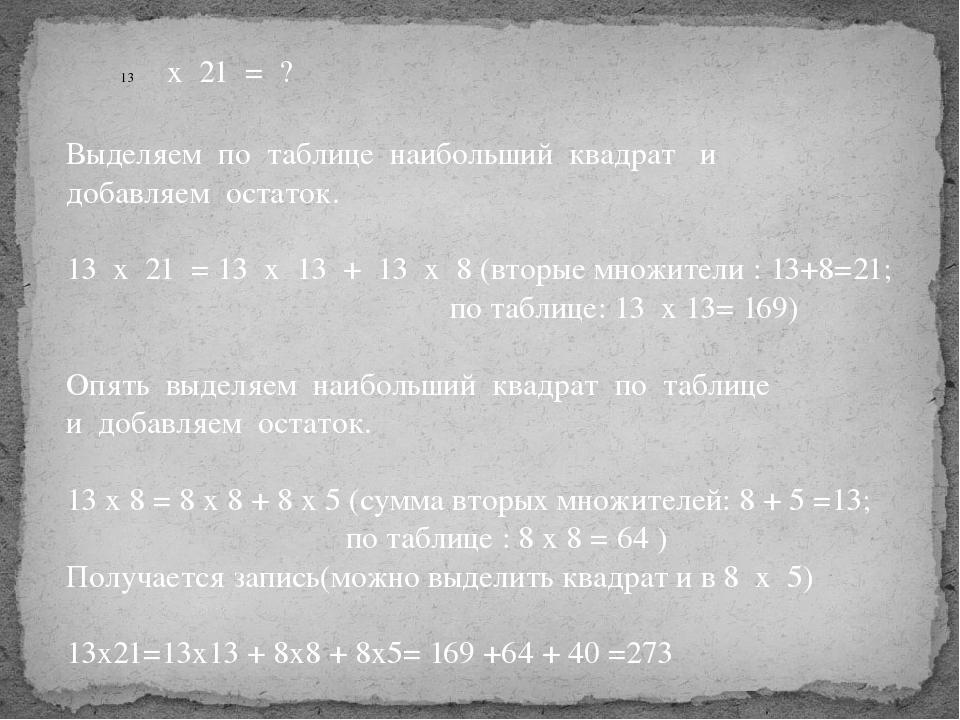 х 21 = ? Выделяем по таблице наибольший квадрат и добавляем остаток. 13 х 21...